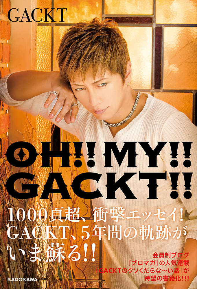 OH!! MY!! GACKT!! GACKT STORE LIMITED EDITION COVER