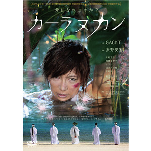 [DVD/G & LOVERS Exclusive] Karanukan Special Edition